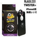 BLACK EYE iphone 6 魚眼レンズ ブラックア