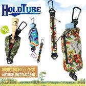 HOLDTUBE (ホールドチューブ )ANTHEM (アンセム )【BOTTLE CASE SHORT】ボトルケース (ショート )ペットボトル〜携帯まで【あす楽_年中無休】 メール便可
