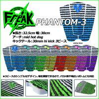 Freak(フリーク)デッキパッドサーフィン【PHANTOM3】ファントムスリー