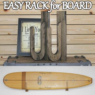 サーフボードラック Easy Rack for Board 壁掛け パラレルタイプ Parallel Type Aqua Rideo アクアリデオ イージーラック 壁美人 【お取り寄せ商品】 ship1