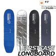 サーフボード ハード ケース トランスポーター SURF BOARD CASE TRANSPORTER ファーストケース 9-2 ロングボード 用【あす楽_年中無休】
