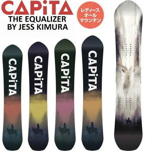 20-21 CAPITA キャピタ スノーボード 板 THE EQUALIZER BY JESS KIMURA イコライザー レディース予約販売品 11月入荷予定 ship1