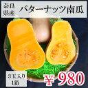 """奈良県産""""バターナッツカボチャ""""3玉入り1箱"""