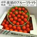 """高知県産""""夜須のフルーツトマト""""約3kg""""3〜4Sサイズ(40〜58玉入り)少々訳あり"""