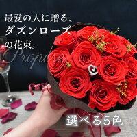 大人気! 《プロポーズ》ハートピック付 枯れないバラ 12本 花束 選べる5色 プロポーズ ブーケ ダズンローズ ダーズンローズ 赤バラ バラの花束 プロポーズ花束 プレゼント ギフト サプライズ プリザーブドフラワー ブリザードフラワー ブリザーブドフラワー 記念 母の日