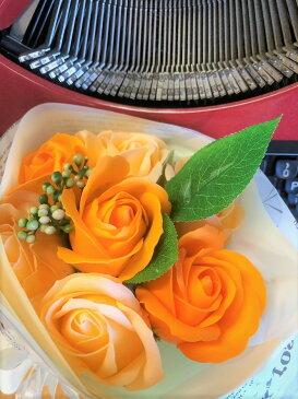 【在庫限り】オレンジバラ7輪ブーケ 石鹸で出来たシャボンフラワー 送料無料 石鹸 フラワーギフト シャボンフラワー 石鹸フラワー ミニブーケ 枯れない花 造花 かわいい 人気 オススメ