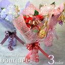 プリザーブドフラワー プリザーブドフラワー ブーケ(花瓶付) 3COLOR 花 贈り物 プレゼント 開店祝い 引越し祝い 開業祝い 結婚祝い ギフト 誕生日 置き時計 退職祝い 古希 還暦 白寿 米寿 新築祝い バラ 薔薇