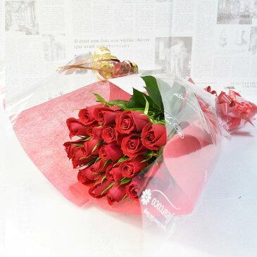【送料無料】20本以上から承ります♪1本250円!!還暦祝いやお誕生日のプレゼントに深紅のバラの花 花 ギフト/フラワーギフト/誕生日/結婚記念日【バラ花束】【誕生日】【還暦祝い】