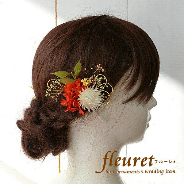 プリザーブドフラワーの花を使った和装髪飾り・ヘッドドレス 成人式(振袖)・卒業式(袴)・結婚式(色打掛)におすすめ 赤・緑・黄色 水引 タッセル