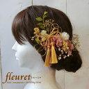 プリザーブドフラワーとドライフラワーの花を使った和装髪飾り・ヘッドドレス 成人式(振袖)・卒業式(袴)・結婚式(色打掛)におすすめ ピンクライム・緑・黄色 水引 タッセル