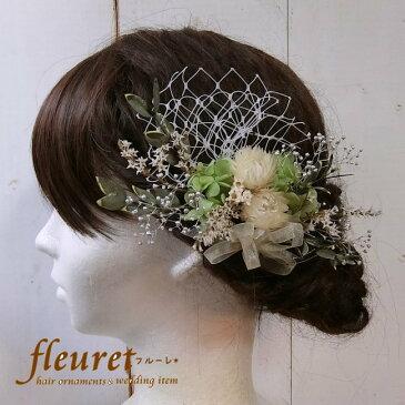 プリザーブドフラワーとドライフラワーの花を使った髪飾り ヘッドドレス ヘアアクセサリー 結婚式 成人式におすすめ ガーデンウエディング ナチュラルウェディングにも 【ネットとリボン】緑 グリーン