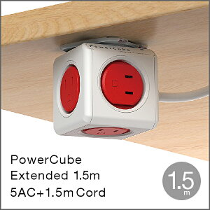 Power Cube(パワーキューブ)Extended 1.5m(赤)(5コンセント+1.5mケーブル)電源タップ・延...
