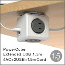 Power Cube(パワーキューブ)Extended USB 1.5m(グレー)(4コンセン…