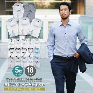 【送料無料】【5枚セット】12種類から選べる ワイシャツ 長袖 形態安定 ワイシャツ Yシャツ メンズ yシャツ ドレスシャツ セット シャツ ビジネス ゆったり スリム スマート カッターシャツ ホリゾンタル/flm-l01