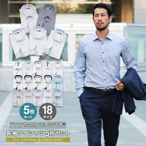 ワイシャツ 長袖 5枚セット 送料無料 形態安定 10種類から選べる メンズ yシャツ ドレスシャツ セ...