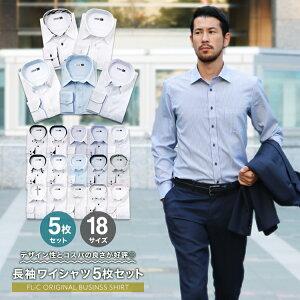 【 ポイント10倍 】ワイシャツ 5枚セット 長袖 18サイズ 送料無料 形態安定 メンズ yシャツ ドレスシャツ セット シャツ ビジネス ゆったり スリム おしゃれ カッターシャツ ボタンダウン ホリゾンタル 父の日 / flm-l01
