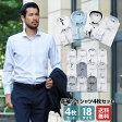 送料無料 4枚セット ワイシャツ 長袖 形態安定 8種類から選べる メンズ yシャツ ドレスシャツ セット シャツ ビジネス ゆったり スリム おしゃれ カッターシャツ ホリゾンタル/flm-l05