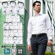 送料無料 自由に選べる 5枚セット ワイシャツ 長袖 形態安定 20種類から選べる メンズ yシャツ ドレスシャツ セット シャツ ビジネス ゆったり スリム おしゃれ カッターシャツ ホリゾンタル/flm-l07