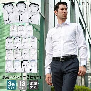 7878ec1ac342f 5 11(土)20 00~5 18(土)1 59 ワイシャツ メンズ 5枚セット 内容を自由に選択♪おしゃれなドレスシャツ 長袖 Yシャツ 形態安定  ビジネス 白 黒 ボタンダウン ス