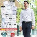 ワイシャツ 白 織柄 選べる 5枚セット メンズ 長袖 形態...