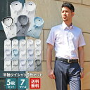 半袖 ワイシャツ 5枚セット メンズ 形態安定 おしゃれ yシャツ ドレスシャツ セット シャツ 涼しい 快適 ビジネス ゆったり スリム カッターシャツ