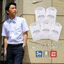 ワイシャツ 白 半袖 5枚セット 送料無料 4種類から選べる yシャツ 形態安定 メンズ 冠婚葬祭 ドレスシャツ ビジネス ゆったり スリム カッターシャツ 制服/flm-s52