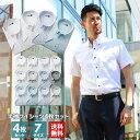 【限定SALE★6/11(木)1:59迄】ワイシャツ 半袖 4枚セット 形態安定 おしゃれ メンズ yシャツ ドレスシャツ セット シャツ 涼しい 快適 ビジネス ゆったり スリム カッターシャツ 半袖シャツ flm-s53