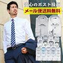 【メール便送料無料】【400円OFFクーポン】ワイシャツ メ...