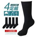 アンダーベーシック 靴下 7足セット メンズ 抗菌防臭 吸水速乾 薄手...