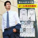 【秋の衣替え応援★30%OFF】ワイシャツ 長袖 形態安定