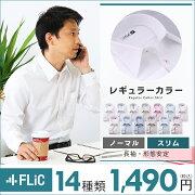 ワイシャツ レギュラー ビジネス スマート クレリック カッターシャツ おしゃれ シンプル