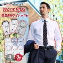 【秋の衣替え応援★1,500円OFF】暖かい 冬用 ワイシャ
