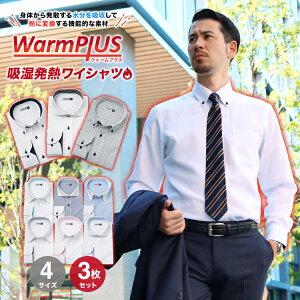 暖かい 冬用 ワイシャツ 3枚セット 吸湿発熱素材 長袖 形態安定 ビジネス メンズ ボタンダウン ホリゾンタル レギュラーカラー おしゃれ 織柄 ストライプ カッターシャツ Yシャツ ビジネスシャツ 秋 冬 / wr-set