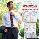 【秋の衣替え応援★20%OFF】暖かい 冬用 ワイシャツ 吸