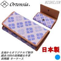 Ortensia(オルテンシア)紫陽花紋様・キーケース【西陣織&本革】