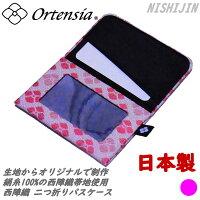 Ortensia(オルテンシア)紫陽花紋様・パスケース【西陣織】