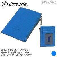 Ortensia(オルテンシア)レザーパスケース【本革】※RFIDシールド機能搭載
