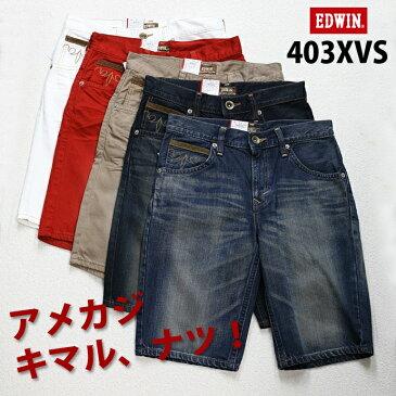 EDWIN(エドウィン)403XVS フラップ ショートパンツ ショーツ デニム ジーンズ 半パン ハーフパンツ メンズ KS0008