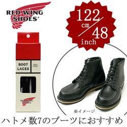 REDWING/レッドウィングフラット・ワックスト・ブーツレース<ブラック>一足分(2本セット)<48インチ/ハトメ数7のブーツに最適>【あす楽対応】〔FL〕