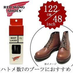 REDWING/レッドウィングフラット・ワックスト・ブーツレース<ブラウン>一足分(2本セット)<48インチ/ハトメ数7のブーツに最適>【あす楽対応】〔FL〕