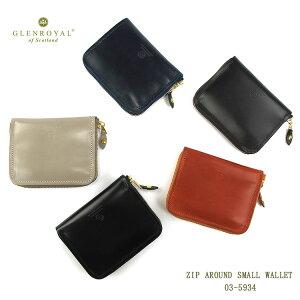 GLENROYAL ZIP AROUND SMALL WALLET 03-5934 Glenroyal Zip Round Small Wallet Mini Wallet Coin Purse Coin Purse Ladies Cowhide Bridle [FL] [Music for tomorrow] [Giff easy packaging]