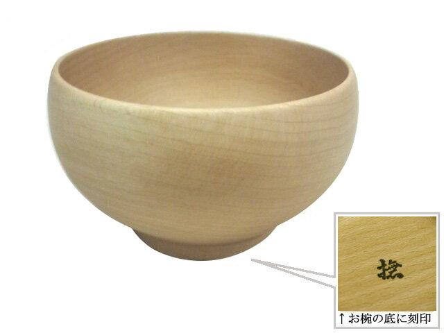 MHC 銘木椀 ぶな大 ろくろ挽きのほっこりこころ暖まる、やさしい木製お椀