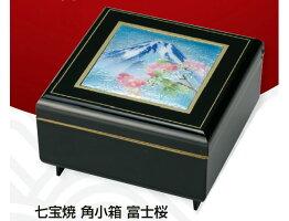 七宝焼角小箱富士桜