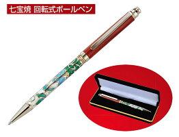 七宝焼回転式ボールペン