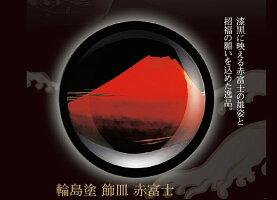 輪島塗飾皿赤富士