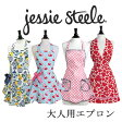 【ゆうメールなら送料無料】ジェシースティール エプロン jessie steel☆☆かわいい大人用エプロン ☆メール便送料無料☆【ジェシースティール】【正規品】