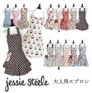 ジェシースティール エプロン【名入れ刺繍可】 jessie steel☆ 【ゆうメールなら送料160円】☆かわいい大人用エプロン