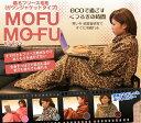 着る毛布 着るフリースブランケット ひざ掛け MOFU-MO...