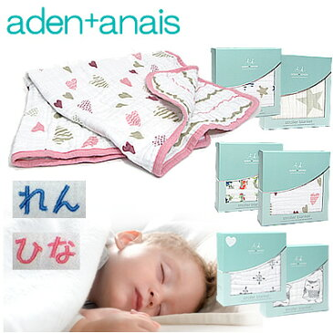 【5%OFFクーポン】【ネーム刺繍可】エイデンアンドアネイ ミニブランケット 4枚重ね  出産祝いaden+anais stroller blanket