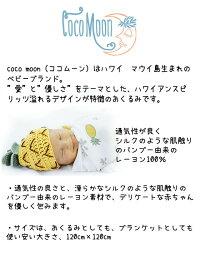 ネーム刺繍・ギフト可ココムーンおくるみ1枚CocoMoon送料無料